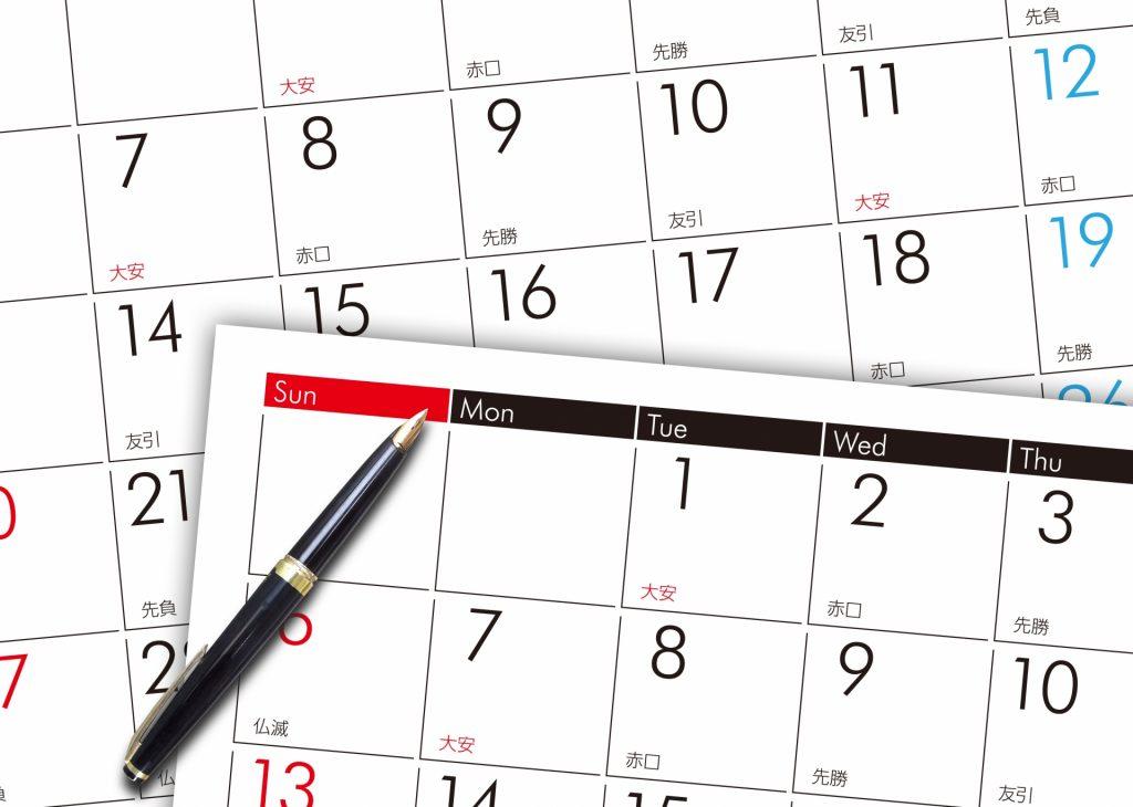 カレンダー|時間|日付|保管期限